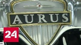 Машина, как у президента: Aurus выходит в серию - Россия 24