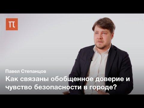 Доверие и социальный капитал в городских исследованиях — Павел Степанцов