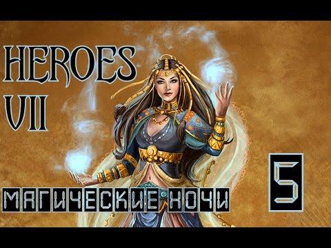 Герои 3 меча и магии wog чит коды