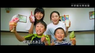 山形県天童市仲野観光果樹園テレビCM2017