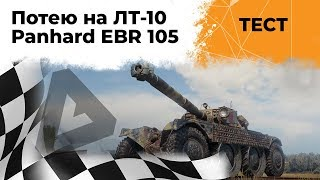 Тест 1.4. Потею на ЛТ-10 Panhard EBR 105. Колесная техника