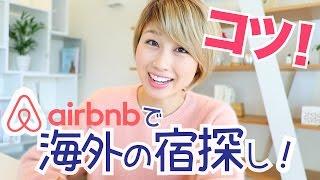 海外の宿探し!初めてでも安心 ☆ Airbnbの使い方!〔#497〕