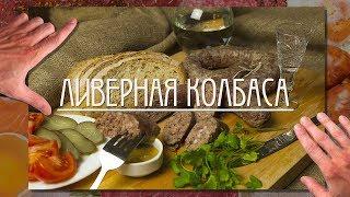 Смотреть онлайн Рецепт ливерной колбасы в домашних условиях