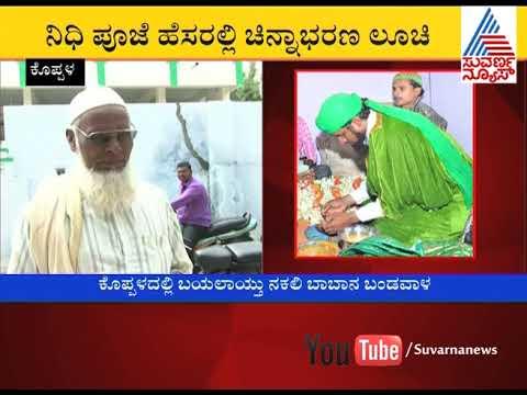 Nakli Baba Yarab Mohammed aali | Suvarna News