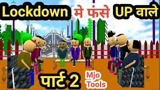 Lockdown me phase up wale part 2 | lockdown me phase log | corona Lockdown| The Lockdown| Mjo Tools