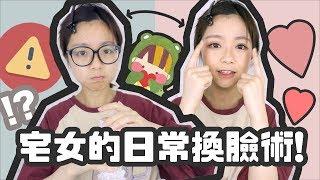 ▸宅女的日常換臉術~♡| 肥蛙 mandies kwok