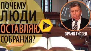 Почему люди оставляют собрания? - Франц Тиссен
