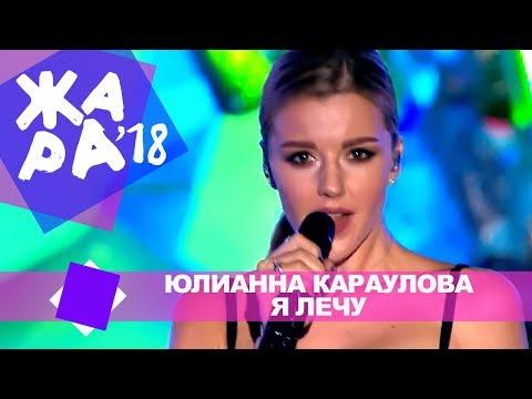 Юлианна Караулова -  Я лечу (ЖАРА В БАКУ Live, 2018)