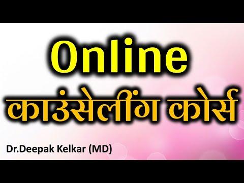Online Counselling Course  - By Dr. Deepak Kelkar (MD) Psychiatrist Hypnotherapist Psychotherapist