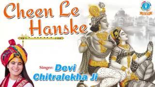 Cheen Le Haske Sabka Ye Mann Latest Krishna Bhajan 2016 Devi Chitralekha ji