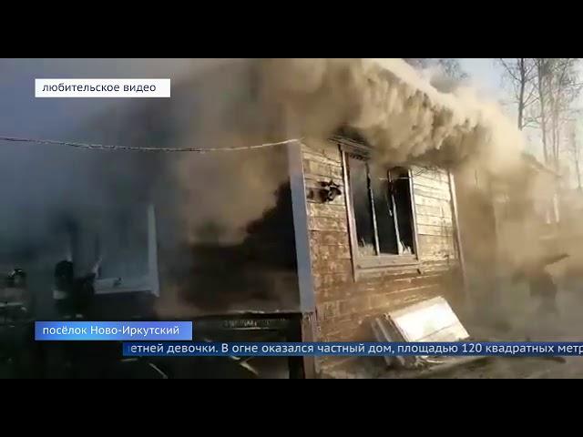 В Иркутском районе на пожаре погиб ребёнок