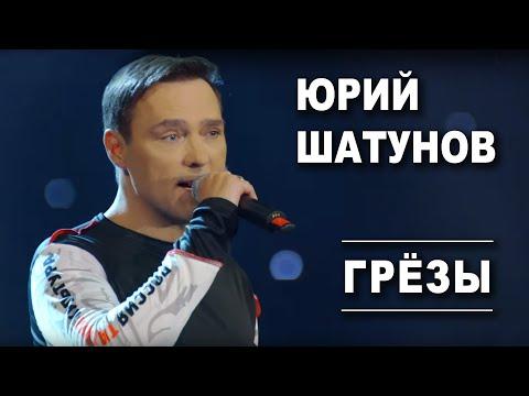Юрий Шатунов - Грезы /Official Video