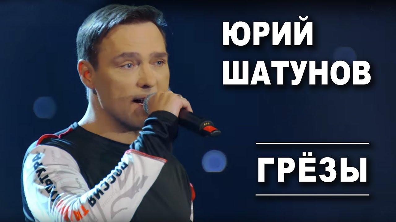 Юрий Шатунов — Грезы