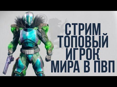 СТРИМ С ШИМОРО! - ТОПОВЫЙ ИГРОК МИРА В PVP! - Destiny 2 PC