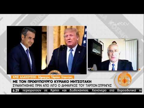 Συνάντηση  του Δημάρχου του Τάρπον Σπρινγκς με τον Πρωθυπουργό | 06/01/2020 | ΕΡΤ