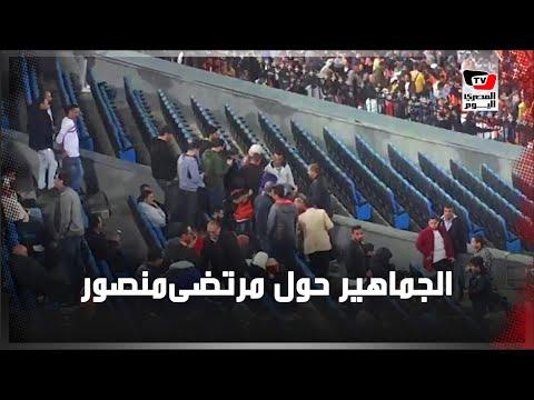 الجماهير تلتف حول مرتضى منصور فور وصوله لمتابعة مباراة الزمالك وبيراميدز