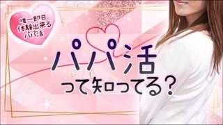 ぱぱ活カレッジの求人動画