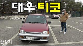 [오토프레스] [오너 시승기]대우 티코 SX 5단 수동 Feat.이동희(1996 Daewoo Tico 5 MT Test Drive)