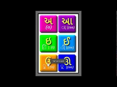 Video of Learn Gujarati For Kids