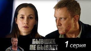 Бывших не бывает - Серия 1/ 2013 / Сериал / HD 1080p