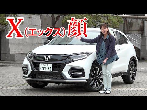 竹岡 圭の今日もクルマと・・・ホンダ ヴェゼル Modulo X - YouTube ▶6:00