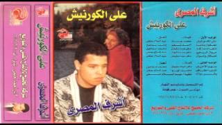 تحميل اغاني Ashraf El Masry - El Donya Mazaher / أشرف المصرى - الدنيا مظاهر MP3