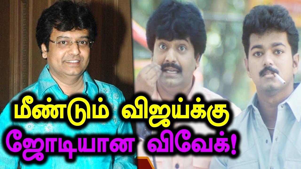 விஜய் 63-யில் நடிகர் விவேக் | ட்விட்டரை விட்டு வெளியேறிய  KRK - Filmibeat Tamil