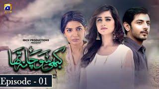 Kabhi Socha Na Tha Episode 1 - Omer Farooq - Anum Fayyaz