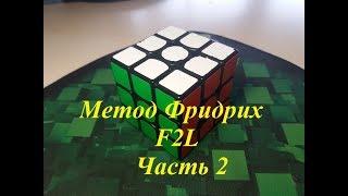 |F2L| |Метод Фридрих| кубик рубика 3х3 (часть 2)