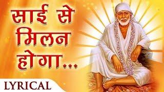 साई से मिलन होगा  Sai Bhajan
