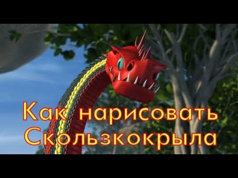 Как нарисовать Скользкокрыла/Скрытнокрыла из Как приручить дракона