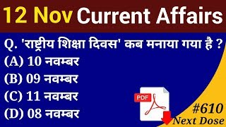 Next Dose #610 | 12 November 2019 Current Affairs | Daily Current Affairs | Current Affairs In Hindi