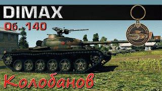 Объект 140 / Колобанов