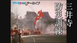 1973年の三井寺の特殊防災訓練【なつかしが】