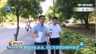 สำนักข่าว China Central Television (中国中央电视台 Zhong Guo Zhong Yang Dian Shi Tai) ได้เข้าสัมภาษณ์และถ่ายทำข่าว ณ สถาบันขงจื่อและศูนย์จีนศึกษา