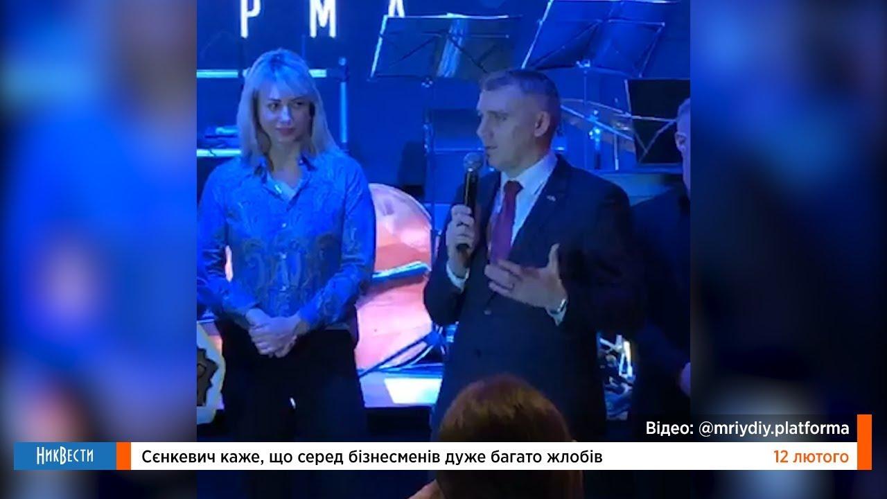 В Николаеве очень много жлобов среди бизнесменов