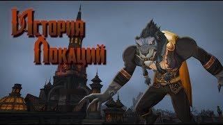История Локаций — World of Warcraft: Королевство Гилнеас