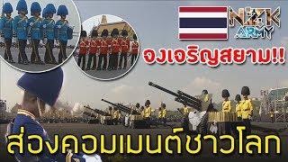 ส่องคอมเมนต์ชาวโลก-เกี่ยวกับทหารรักษาพระองค์ของไทยและขบวนทหารหลากสี