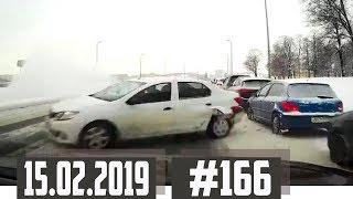 Подборка ДТП снятых на автомобильный видеорегистратор #166 Февраль 15.02.2019