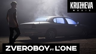 L'One - ZVEROBOY feat. L'One — #ТонуВоСнах (Премьера клипа 2015)