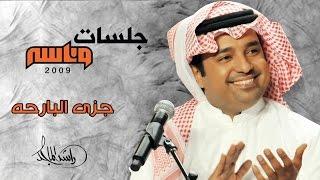 اغاني حصرية راشد الماجد - جزى البارحة (جلسات وناسه)   2009 تحميل MP3