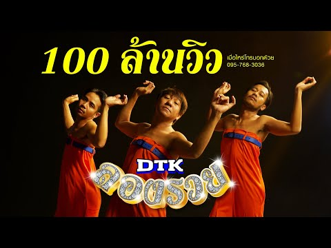 ลองรวย - DTK BOY BAND「Official MV」