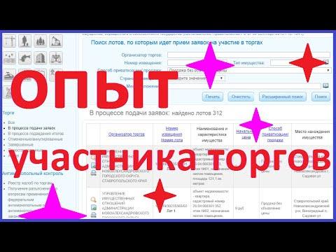 Способ получения недвижимости от государства за символическую плату. torgi.gov.ru