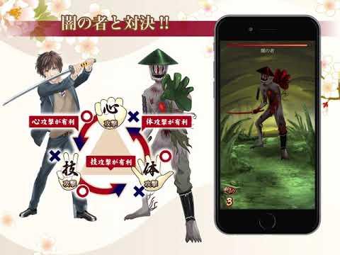本格育成刀剣ゲームアプリ「武神刀剣ワールド」