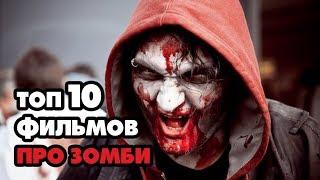 ТОП 10 ЛУЧШИХ ФИЛЬМОВ ПРО ЗОМБИ ПО КИНОПОИСКУ!