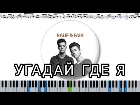 RAUF & FAIK - УГАДАЙ ГДЕ Я? (кавер на пианино + ноты)