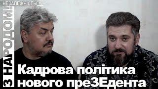 З НАРОДОМ! Кадрова політика нового преЗЕдента