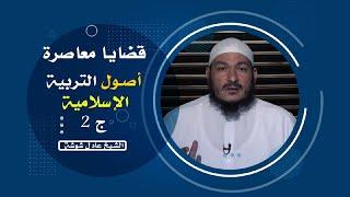 بناء الأسرة التربية الإسلامية ج 2 برنامج قضايا معاصرة مع فضيلة الشيخ عادل شوشة