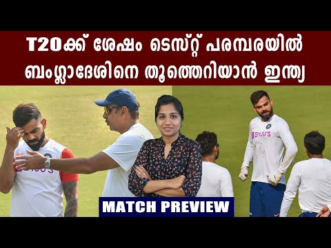 India vs Bangladesh 1st Test Match Preview   Oneindia Malayalam