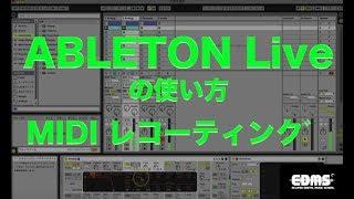 EDMS DTM講座 ABLETON Live MIDIレコーディング
